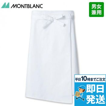 9-515 516 517 MONTBLANC ロングエプロン(男女兼用)