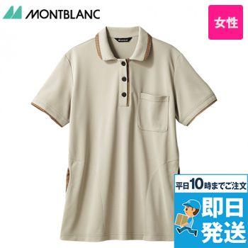 半袖ニットシャツ(女性用)