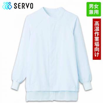 CD-651 Servo(サーヴォ) クールフリーデ ジャンパー/長袖(男女兼用)