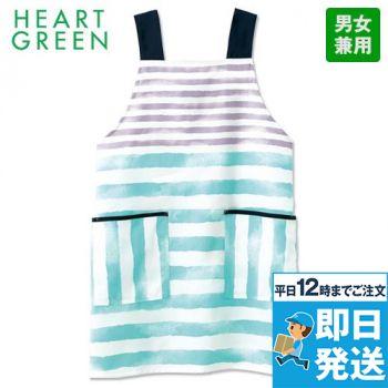 HM2850 ハートグリーン 胸当てエプロン(アクアボーダー)