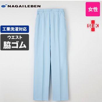 CD2828 ナガイレーベン(nagaileben) キャリアル ストレートパンツ(脇ゴム)(女性用)