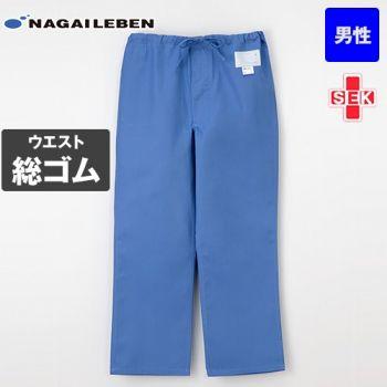 NR8703 ナガイレーベン(nagaileben) メディガード パンツ(男性用)