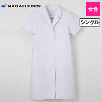 EP132 ナガイレーベン(nagaileben) エミット シングル診察衣半袖(女性用)