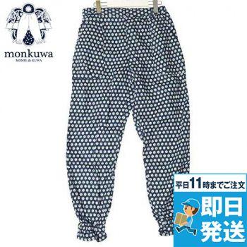 [在庫限り/返品交換不可]MK36106 monkuwa(モンクワ) Wガーゼパンツ(女性用)