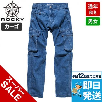 RP6903 ROCKY デニムカーゴパ
