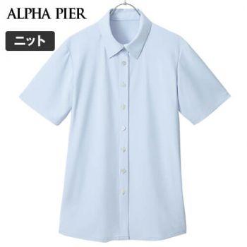 AR1629 アルファピア 半袖シャツ[ニット/吸汗速乾/防透]