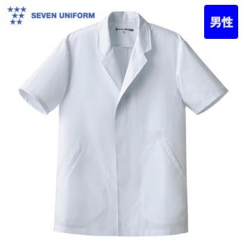 AA312-8 セブンユニフォーム 襟あり/半袖/調理白衣(男性用)