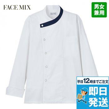 FJ0707U FACEMIX コックコート(男女兼用) カラーパイピング