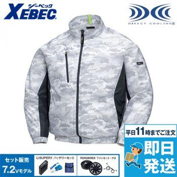ジーベック XE98005SET [春夏