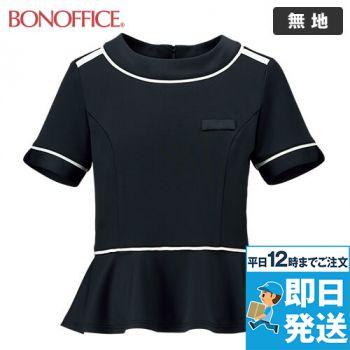 BONMAX BCK7303 [春夏用]半袖プルオーバー 無地[冷感素材]
