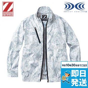 自重堂 74050 [春夏用]Z-DRAGON 空調服 迷彩 長袖ブルゾン ポリ100%