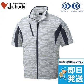 自重堂 87070 [春夏用]空調服 迷彩 半袖ジャケット ポリ100%
