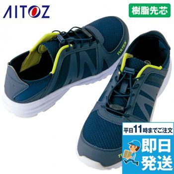 AZ51655 アイトス タルテックス セーフティシューズ(男女兼用) 結ばないゴム靴ひも 樹脂先芯