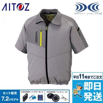 アイトス AZ-50198SET [春夏用]空調服 半袖ジャケット(男女兼用) ポリ100%