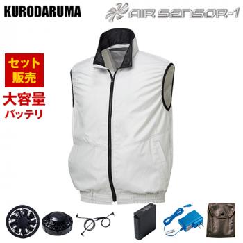 26861SET-K クロダルマ エアーセンサー ベスト