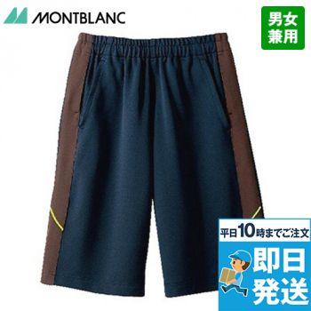 FPB7414 MONTBLANC 腰ケアハーフパンツ(腰部サポートベルト付)(男女兼用)