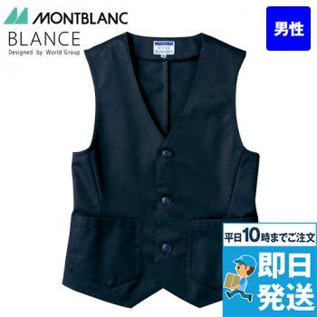 BW6602 MONTBLANC ベスト(男女兼用)