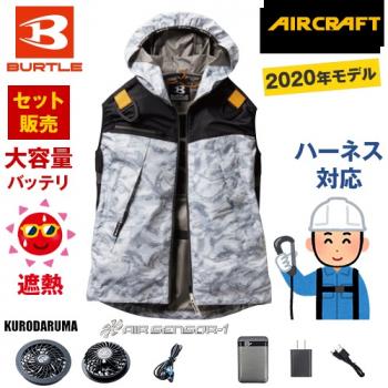 空調服 バートル AC1094SET-D