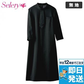 S-51280 SELERY(セロリー) ワンピース