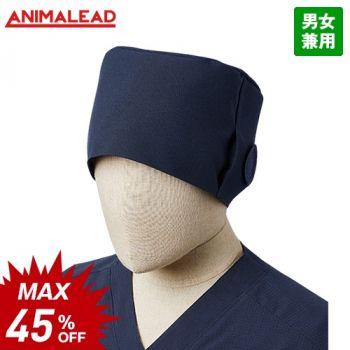 AL-0011 ANIMALEAD(アニマリード) 手術帽(男女兼用)