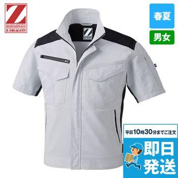 自重堂 76210 [春夏用]Z-DRAGON製品制電ストレッチ半袖ジャンパー