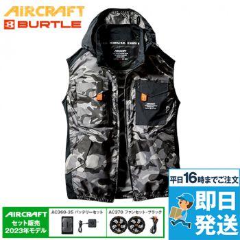 空調服 バートル AC1154SET [