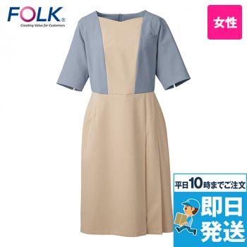 3021SC FOLK(フォーク) ナースワンピース(女性用)
