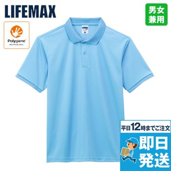 LIFEMAX MS3120 ベーシックドライポロシャツ(ポリジン加工)