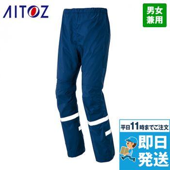 アイトス AZ56307 感染防止パンツ