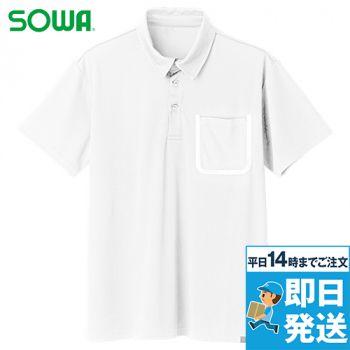 8005-51 桑和 半袖ポロシャツ(胸ポケット付き)