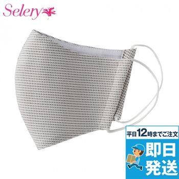 S-70159 SELERY(セロリー) マスク(12枚入り/箱)