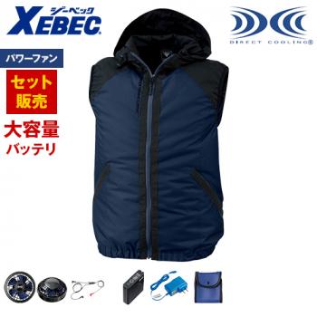 ジーベック XE98020SET-H [春夏用]空調服パワーファンセット ベスト(フード付き)