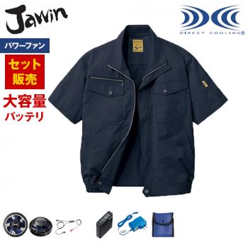 自重堂JAWIN 54010SET-H [春夏用]空調服セット 制電 半袖ブルゾン