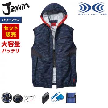自重堂Jawin 54120SET-H [春夏用]空調服パワーファンセット ベスト(フード付き) ポリ100%