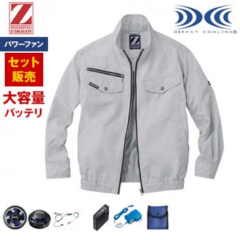 自重堂Z-DRAGON 74080SET-H [春夏用]空調服パワーファンセット 長袖ブルゾン ポリ100%