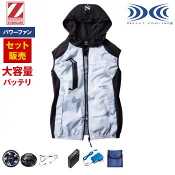 自重堂 74230SET-H [春夏用]Z-DRAGON 空調服パワーファンセット ベスト(フード付き) ポリ100%