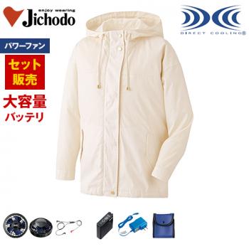 自重堂 87500SET-H [春夏用]レディース空調服パワーファンセット 長袖ジャンパー(フード付き)