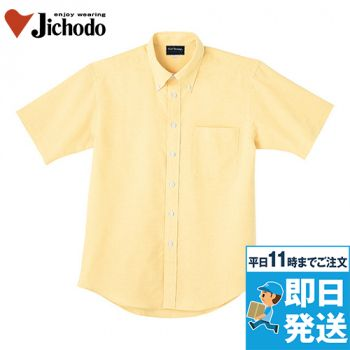自重堂 43634 カラーボタンダウン 半袖シャツ(男女兼用)