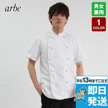 AS-111 チトセ(アルベ) 半袖/コックコート(男女兼用)