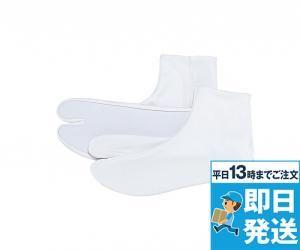 ブロード足袋