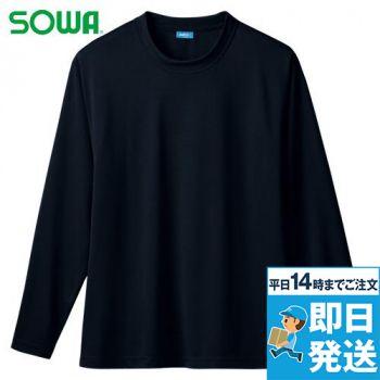50382 桑和 長袖ドライTシャツ