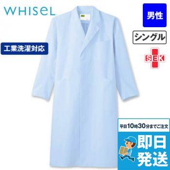 自重堂WHISEL WH10207 メンズシングルコート