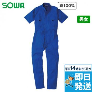9007 桑和 半袖つなぎ 続服
