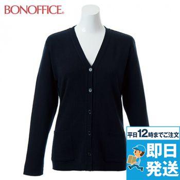 BONMAX KK7100 [秋冬用][厚さ:厚]腰まで隠れる長め丈の定番カーディガン(すっきりシルエット)