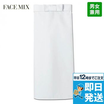FK7134 FACEMIX 調理用ロングエプロン