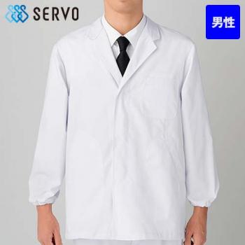FA-310 Servo(サーヴォ) 調理白衣/長袖(男性用) 襟付き