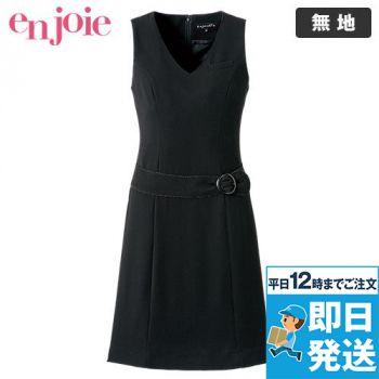 en joie(アンジョア) 61620 [秋冬用]すっきりとした印象のジャンパースカート 無地
