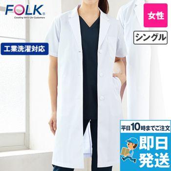 2532PO FOLK(フォーク) レディース診察衣シングル 半袖(女性用)