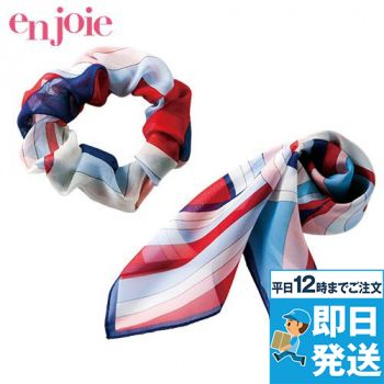 OP123 en joie(アンジョア) スカーフ&シュシュ