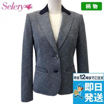S-24701 24709 SELERY(セロリー) [通年]モードなツイード風ニットジャケット